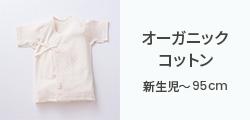 オーガニックコットン 新生児~95cm